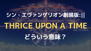 THRICE UPON A TIMEの意味について