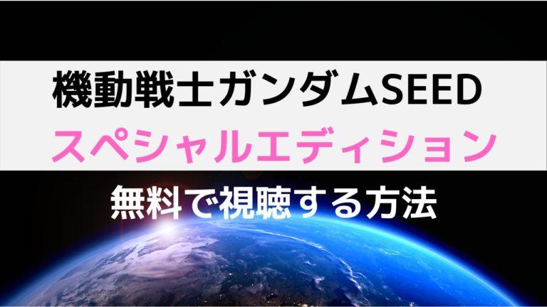 機動戦士ガンダムSEED スペシャルエディションのフル動画を全話無料で視聴できる配信サイト